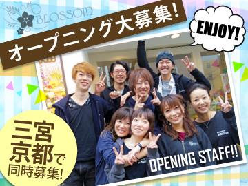 フラワーショップ BLOSSOM 京都・神戸3店舗同時募集のアルバイト情報