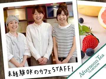 アフタヌーンティー・ティールーム 川崎2店舗合同募集のアルバイト情報