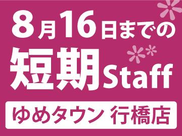 株式会社イズミ ゆめタウン行橋店のアルバイト情報