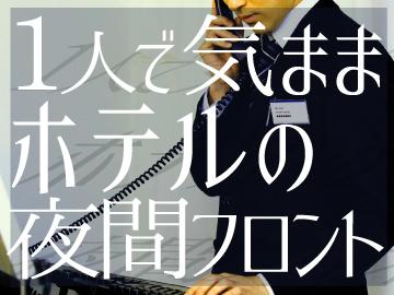 株式会社ルート・ワン 東京事業本部のアルバイト情報