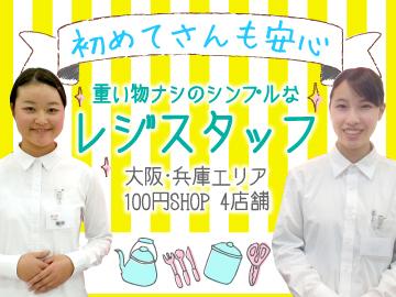 (株)ベルーフ  <<大阪・兵庫エリア4店舗合同募集>>のアルバイト情報