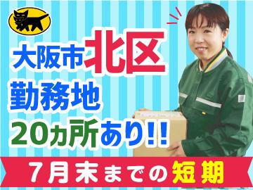 ヤマト運輸(株) 大阪北ブロック [061003]のアルバイト情報