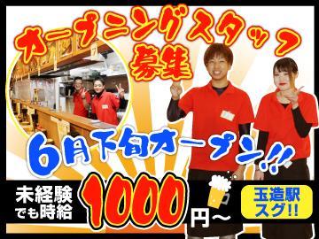 駅前居酒屋 丸勝  玉造店 [047]のアルバイト情報