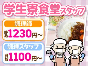 青山学院女子短期大学 シオン寮食堂のアルバイト情報