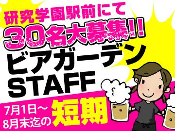 アルファトラスト(株)研究学園駅前 空のガーデンのアルバイト情報