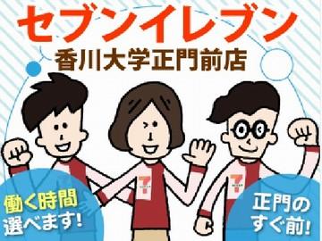 セブンイレブン 香川大学正門前店のアルバイト情報