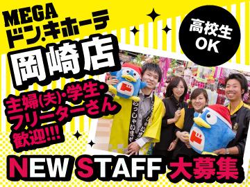 MEGAドン・キホーテ 岡崎店/A0400110330のアルバイト情報