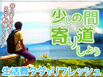 株式会社ヒューマニック 大阪支店 [T-ZO0612]のアルバイト情報