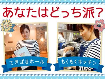 sakura食堂 六本木グランドタワー店のアルバイト情報