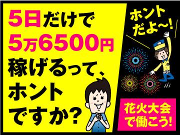 シンテイ警備(株)松戸支社・柏営業所/A320013G016のアルバイト情報
