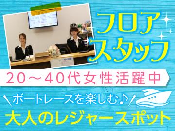 ボートピア横浜(株式会社モーターボートヨコハマ)のアルバイト情報