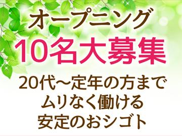 東京警備保障株式会社 神奈川支社のアルバイト情報