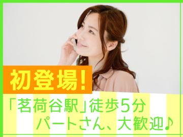 (株)同文書院 〜学会事務局〜のアルバイト情報