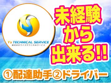 株式会社ワイズテクニカルサービスのアルバイト情報