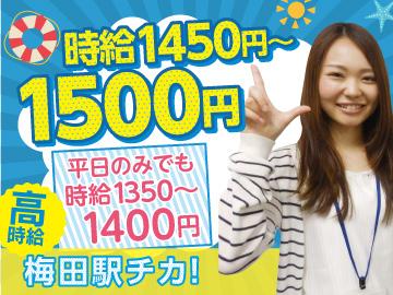 トランスコスモス株式会社 DC&CC西日本本部/K170060のアルバイト情報