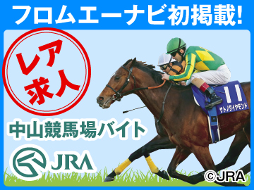 日本中央競馬会 中山競馬場のアルバイト情報