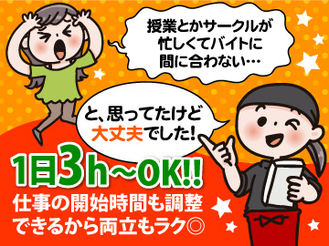 大阪王将 ララガーデン長町店のアルバイト情報