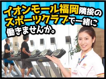 スポーツクラブルネサンスイオンモール福岡のアルバイト情報