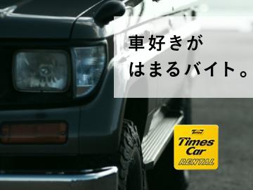 タイムズカーレンタル関東2店舗合同募集のアルバイト情報