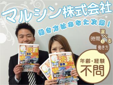 マルシン株式会社 福岡南営業所のアルバイト情報