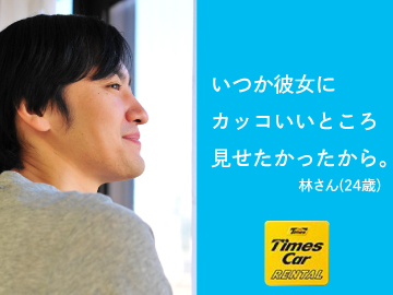 タイムズカーレンタル関東4店舗合同募集のアルバイト情報