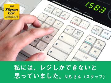 タイムズカーレンタル北海道6店舗合同募集のアルバイト情報