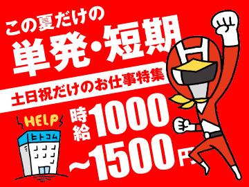 株式会社ヒト・コミュニケーションズ /02o0201082501のアルバイト情報