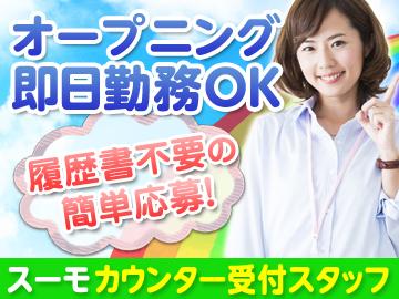 株式会社スタッグ 大阪支社のアルバイト情報