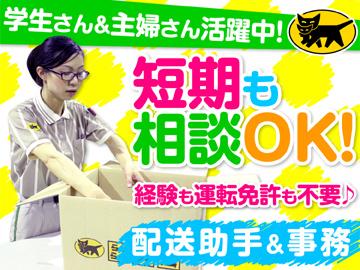 ヤマトホームコンビニエンス株式会社 東大阪支店のアルバイト情報