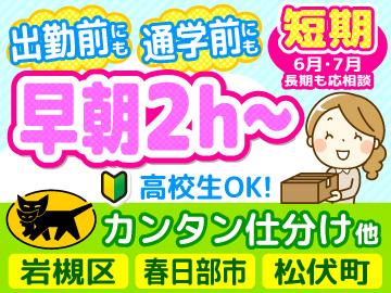 ヤマト運輸株式会社 岩槻・春日部・松伏エリアのアルバイト情報