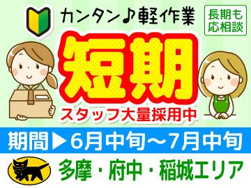ヤマト運輸株式会社 多摩・府中・稲城エリアのアルバイト情報