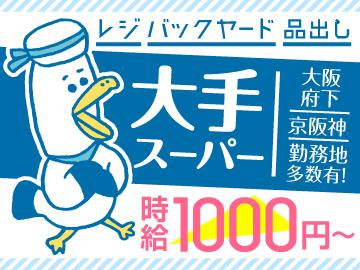 ★週払OK&高収入!!★関西一円に通勤便利な勤務地いっぱい★大手スーパーでのお仕事
