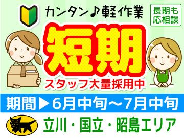 ヤマト運輸株式会社 立川・国立・昭島エリアのアルバイト情報