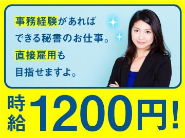 東洋ワーク株式会社(仙台エリア)のアルバイト情報