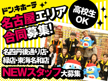 ドン・キホーテ 名古屋エリア3店舗合同募集/A040011G008のアルバイト情報
