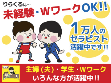 りらくる 八王子高倉店 ★NEW OPEN!!★ /全国550店舗のアルバイト情報
