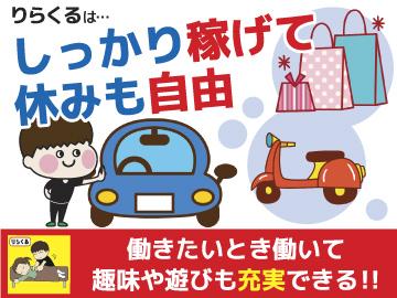 りらくる 釧路店 全国550店舗のアルバイト情報
