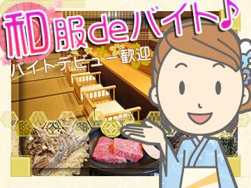 山乃薫(やまのかおり) 割烹室見のアルバイト情報