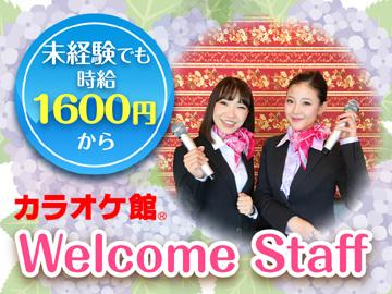 カラオケ館  〜合同募集〜のアルバイト情報