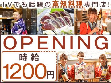 藁焼き鰹たたき 明神丸 竹橋パレスサイドビル店のアルバイト情報