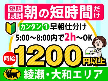 ヤマト運輸(株) 綾瀬・大和エリアのアルバイト情報