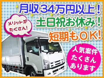 株式会社ジャパン・リリーフ 大阪支店/osdrのアルバイト情報