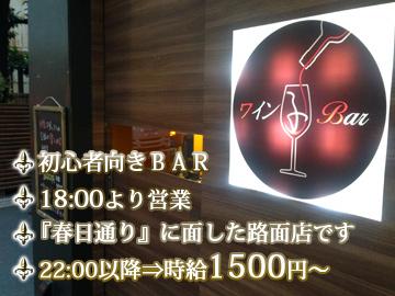 「ワイン子BAR」 「ワイン子BAR2」 【合同募集】のアルバイト情報