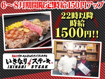 いきなりステーキ 蒲田店のアルバイト情報