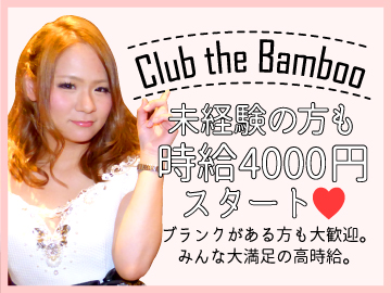 Club the Bamboo(クラブ ザ バンブー)>のアルバイト情報