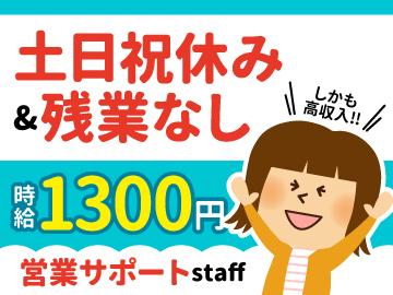 株式会社イマジンプラス/063058のアルバイト情報