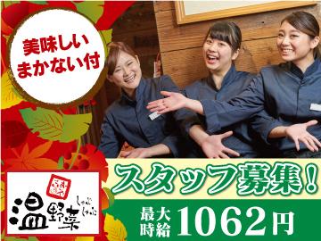 しゃぶしゃぶ温野菜 若松高須店のアルバイト情報