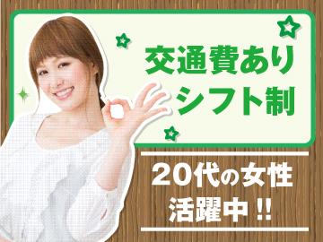 タスクターニング株式会社 神戸営業所のアルバイト情報