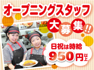 ごはんどき東岡山店(仮称)/株式会社マルハンダイニングのアルバイト情報