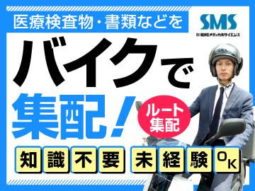 (株)昭和メディカルサイエンス東京第二営業所[0010]のアルバイト情報